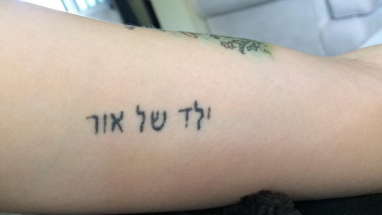 tattoo of hebrew words meaning 'child of life'
